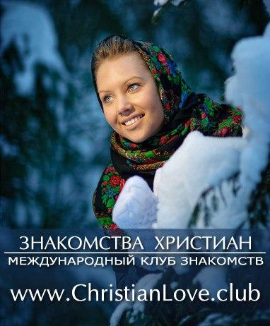 znakomstva-hristianskie-dlya-semi