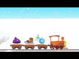 Теремок ТВ - Смышленый паровозик - Новогодняя песенка