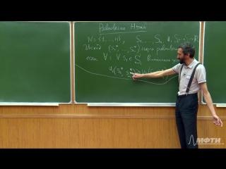 Савватеев А.В. - Теория игр - Равновесие Нэша, итеративное доминирование - Лекция 6