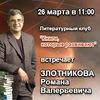 Встреча со Злотниковым Романом Валерьевичем