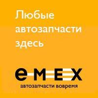 emex_murmansk