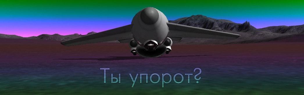 Аэродинамика. Конструирование SSTO в KSP 1.0.5.