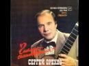 Чардаш - Сергей Орехов (Czardas - Sergei Orekhov)