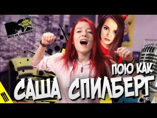 Я пою как САША СПИЛБЕРГ - MTV НЕ СНИЛОСЬ #111