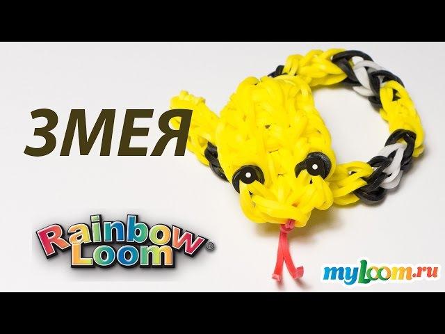ЗМЕЯ из резинок Rainbow Loom Bands. Урок 203 | Snake Rainbow Loom