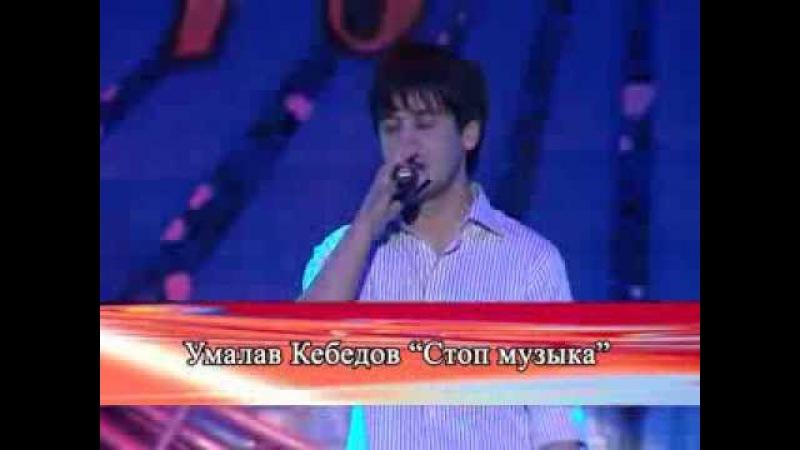 Умалав Кебедов Стоп музыка