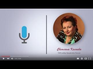 Светлана Калиева - Путь от Новичка до ТОП-лидера