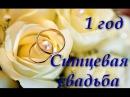 С годовщиной свадьбы. 1 год. Ситцевая свадьба
