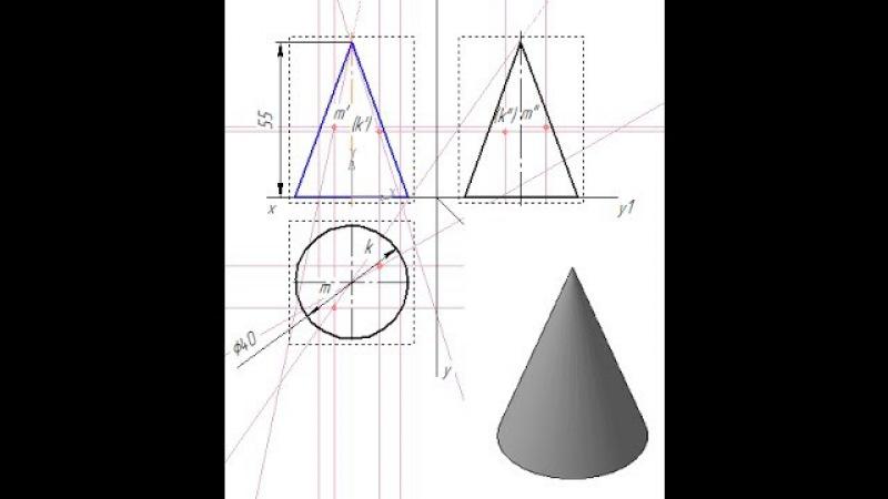 Видеоуроки КОМПАС 3D. Урок 4 Строим чертежи цилиндра и конуса, строим недостающие проекции точек 2