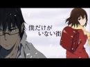 Re:Re: - Asian Kung-Fu Generation ERASED Boku Dake ga Inai Machi OP