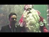 Российский Дед Мороз и Александр Киреев поздравляют с Новым Годом!