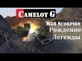 M56 Scorpion - Рождение легенды