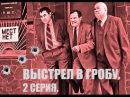 Выстрел в гробу (авантюрная комедия, 1992) 2 серия