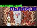 """Мертвецкий Пьяный - (Летсплей) 18+ - """"Сцены Насилия"""""""