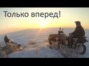 [Часть 1]Зима на CFMOTO X6, X8 & Arctic Cat Bearcat 570 XT