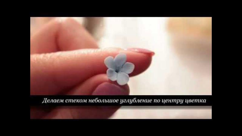 Мастер - класс Незабудка из холодного фарфора от Yusik Flowers