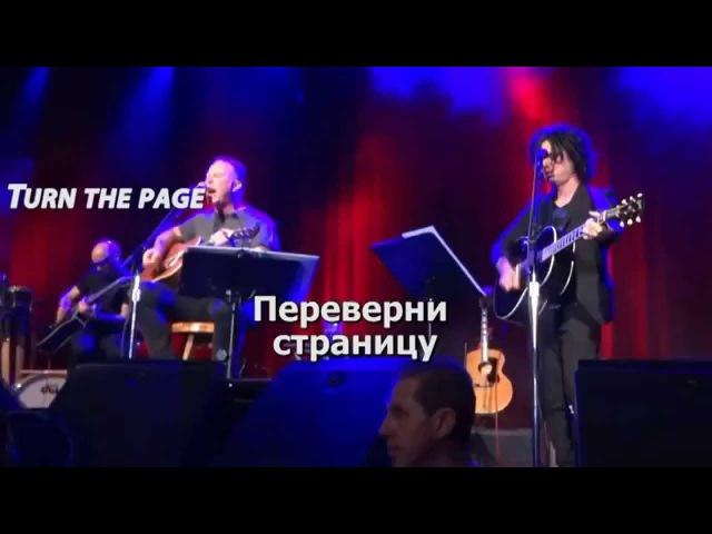 Billie Joe Armstrong and James Hetfield - Boulevard of Broken Dreams Turn the Page (titles)
