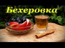 Рецепт Бехеровки Домашний вариант