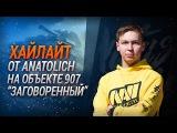 Na'Vi.Anatolich Highlight @ Object 907 -