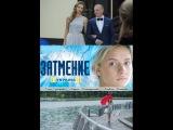 Затмение - 1 серия, мелодрама, русский сериал, смотреть онлайн.Премьера 2016!