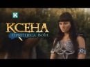 Ксена - принцеса-воїн 2012 Камянець-Подільський фільм kamyanets