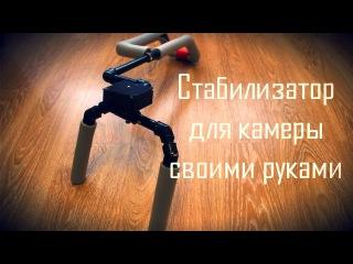 Стабилизатор для камеры (DIY DSLR Camera Rig)