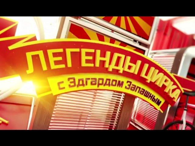 Воздушный полет «Миллениум» В. Довейко в Кисловодском цирке