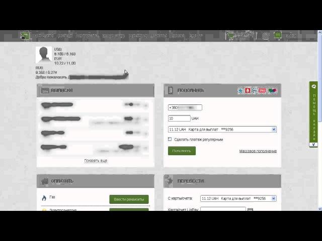 Приват24: Инструкция - Оплата коммуналки » Freewka.com - Смотреть онлайн в хорощем качестве
