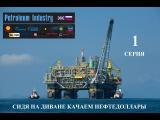Petroleum-Industry. Ввод $38. Сидя на диване зарабатываем нефтедоллары. 1-я серия