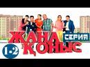 Жана Коныс 1 2 серия Смотреть Онлайн Жаңа Қоныс Квартиранты Кино Сериал 2015