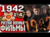 ВОЕННЫЙ ФИЛЬМ 2015 - 1942 / 1-4 серии / НОВИНКА 2015!  Русские фильмы 2015, Военные фильмы
