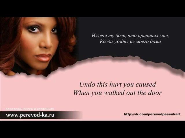 Toni Braxton - Unbreak my heart с переводом (Lyrics)