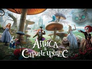 Алиса в стране чудес (2010) Трейлер (дублированный)