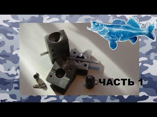 Изготовление алюминиевой формы для ушастых грузил(часть1)