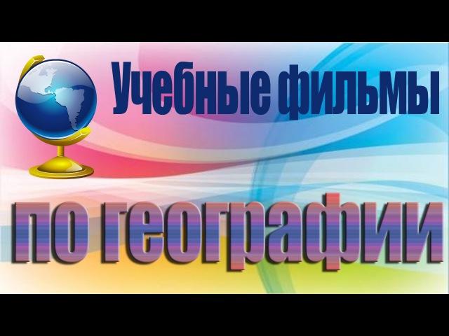 Горные системы. Уральские горы. Учебный фильм по географии