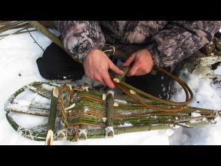 СНЕГОСТУПЫ. homemade snowshoes Изготовление снегоступов в тайге. Крепкий вариант. Полный...