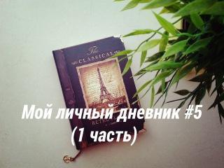 Мой личный дневник #5 (1часть)
