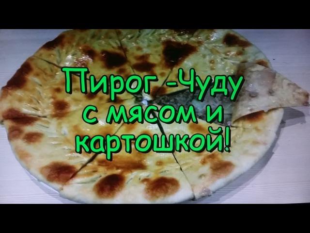 Пирог - Чуду с мясом и картошкой! Кавказская кухня! / Pie with meat and potatoes! Caucasian cuisine!