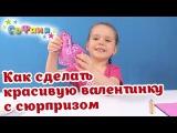Как сделать красивую валентинку с сюрпризом своими руками для детей - канал Софани SoFunny VLOG