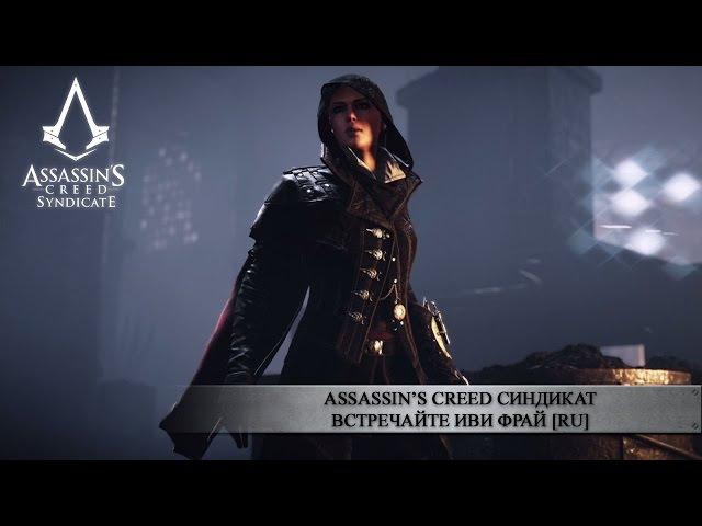Assassin's Creed Синдикат - Встречайте Иви Фрай [RU]