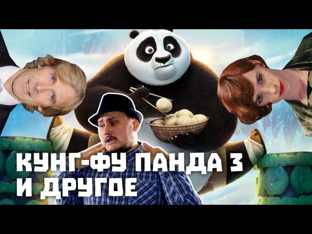 [ОВПН] Кунг-Фу Панда 3, Девушка Из Дании и Майкл Бэй