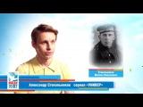 70 лет Победы. Александр Стекольников