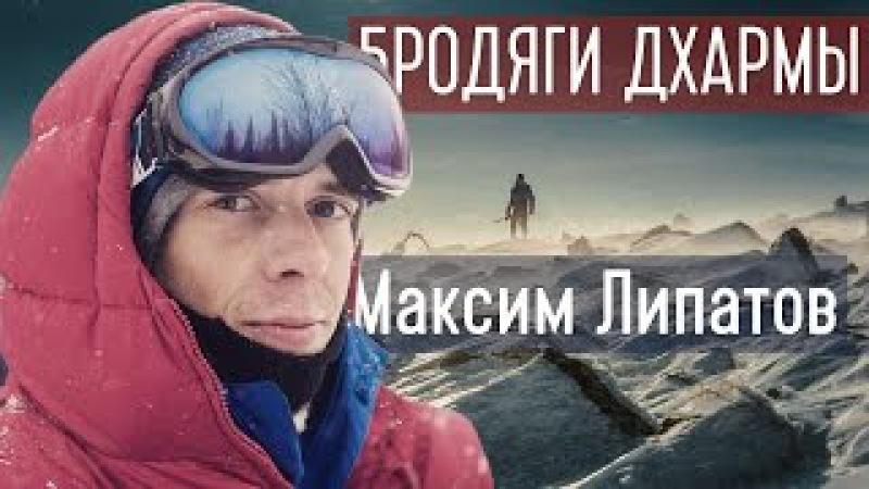 Эволюция и вымирание — Максим Липатов | Бродяги Дхармы