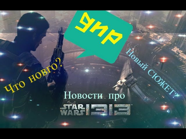 GNP - Star Wars 1313