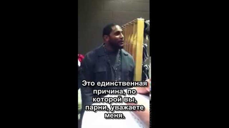Ray Lewis русские субтитры смотреть онлайн без регистрации