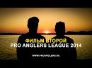 Pro Anglers League 2014 ФИЛЬМ ВТОРОЙ 4K Resolution