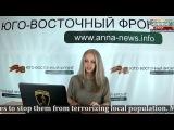 Последние новости с фронтов Новороссии 11 ноября 2014 Украина восток Донецк Луганск