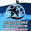 """""""Перспектива за кордоном"""" za-kordon.com.ua"""