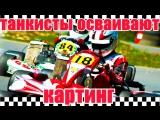 Чемпионат по картингу | Cezar_42 осваивает транспорт