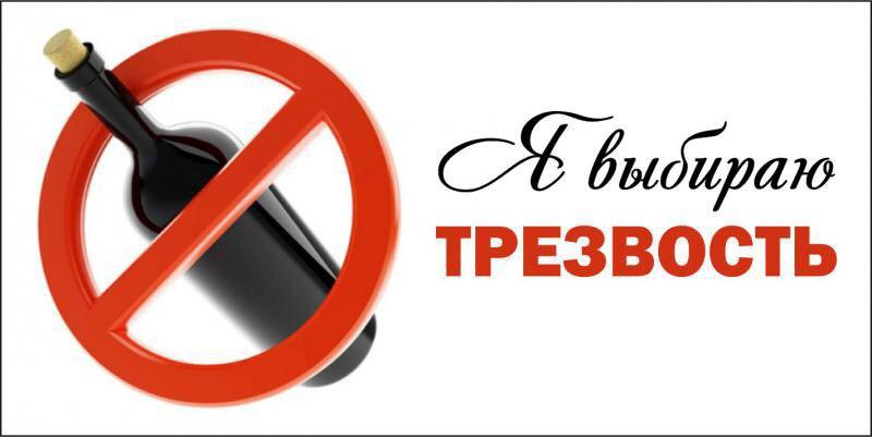 Резолюция III форума по профилактике алкоголизма и наркомании на территории НГО